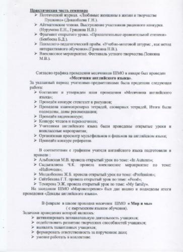 Анализы работы ШМО
